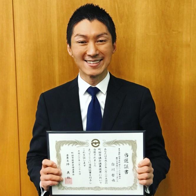町田市議会3期目当選しました